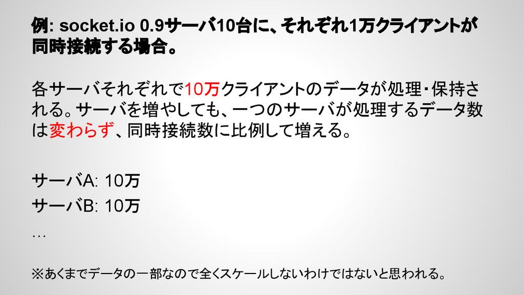 例: socket.io 0.9サーバ10台に、それぞれ1万クライアントが 同時接続する場合。...