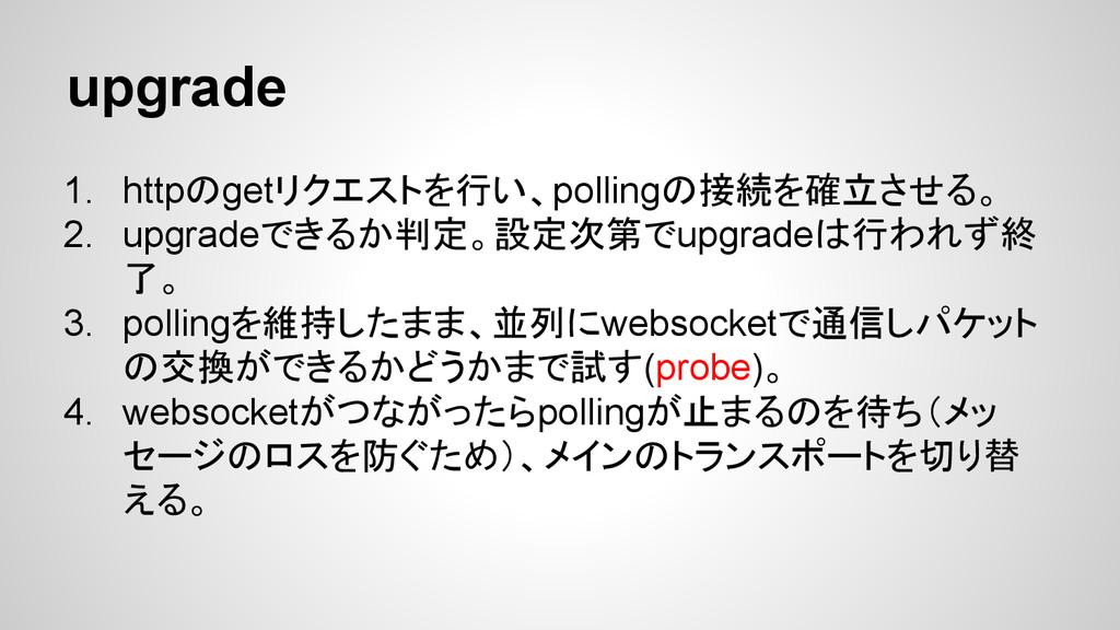 upgrade 1. httpのgetリクエストを行い、pollingの接続を確立させる。 2...