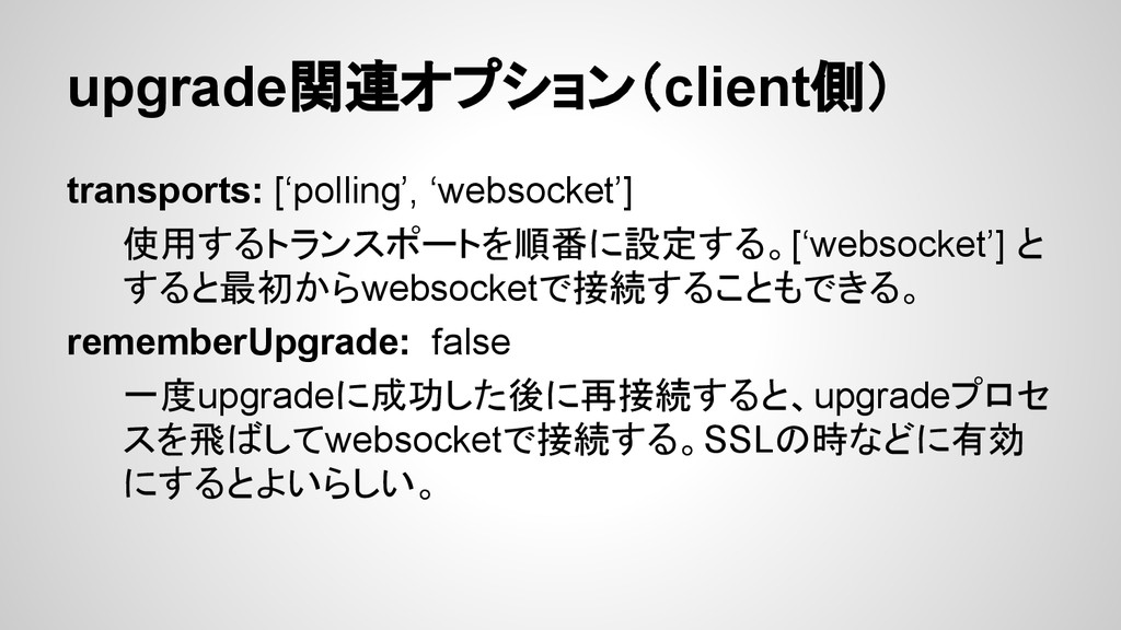 upgrade関連オプション(client側) transports: ['polling',...