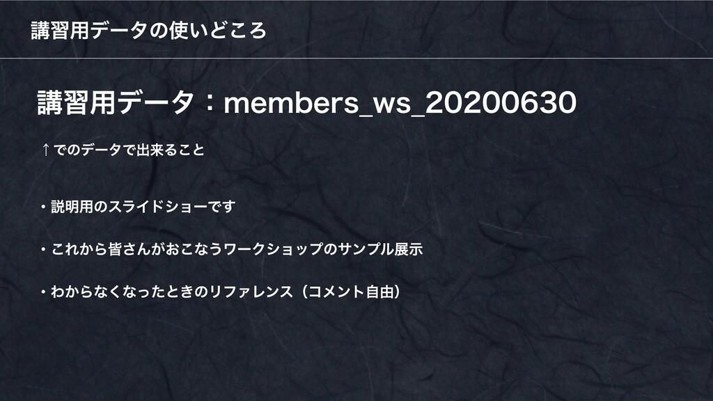 講習用データ:members_ws_20200630 講習用データの使いどころ ↑でのデータで...