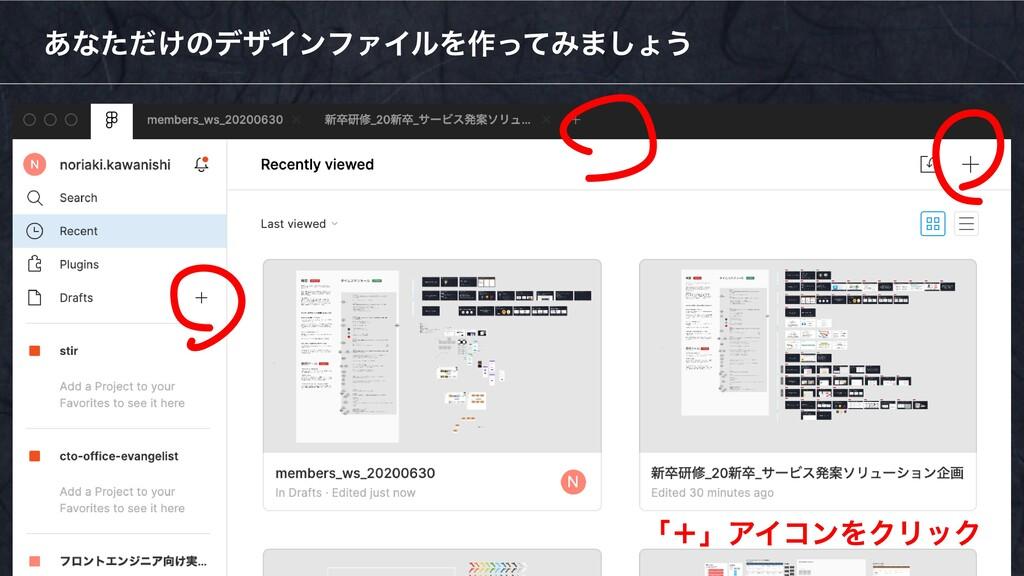 あなただけのデザインファイルを作ってみましょう 「+」アイコンをクリック