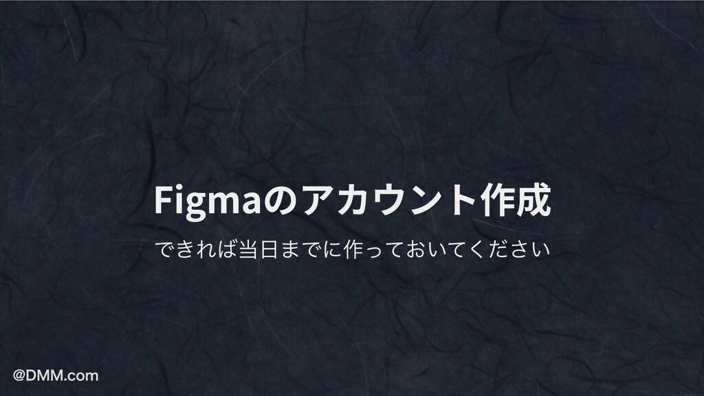 @DMM.com Figmaのアカウント作成 できれば当日までに作っておいてください