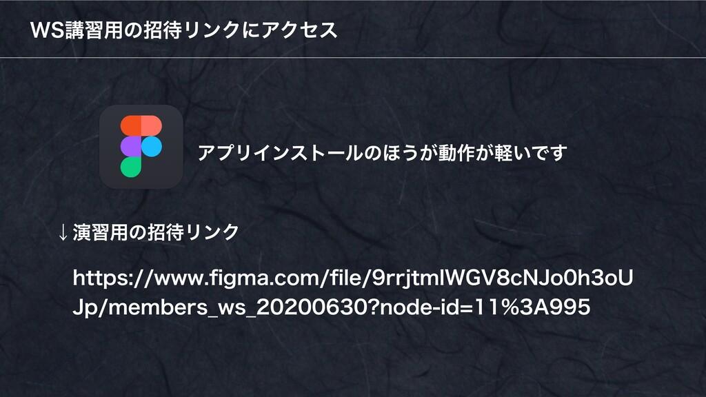 WS講習用の招待リンクにアクセス https://www.figma.com/file/9rr...