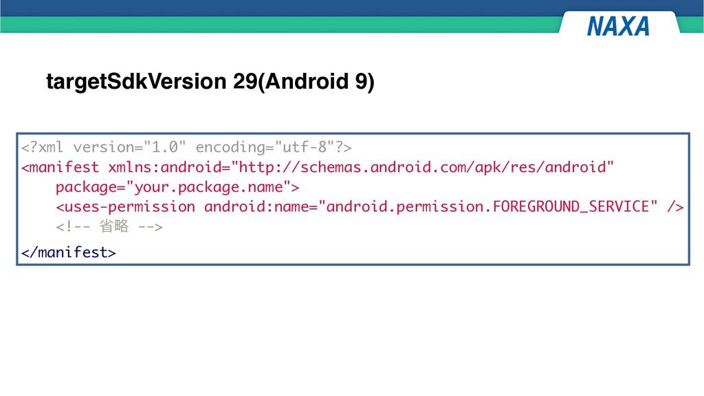 "targetSdkVersion 29(Android 9) <?xml version=""1..."