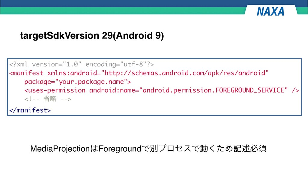 targetSdkVersion 29(Android 9) MediaProjection...