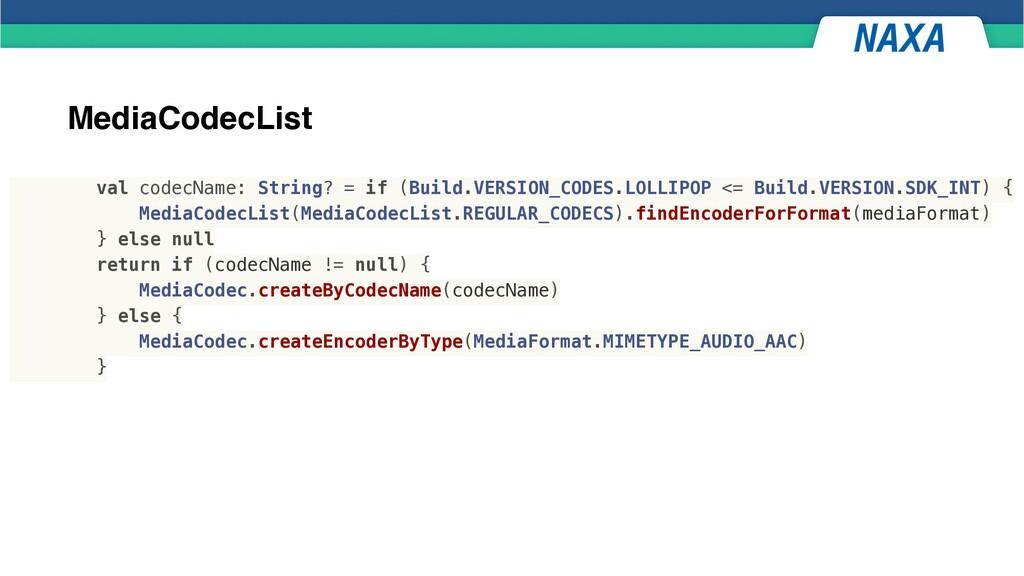 MediaCodecList val codecName: String? = if (Bui...
