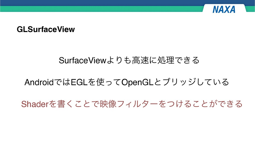 GLSurfaceView SurfaceViewΑΓߴʹॲཧͰ͖Δ AndroidͰE...