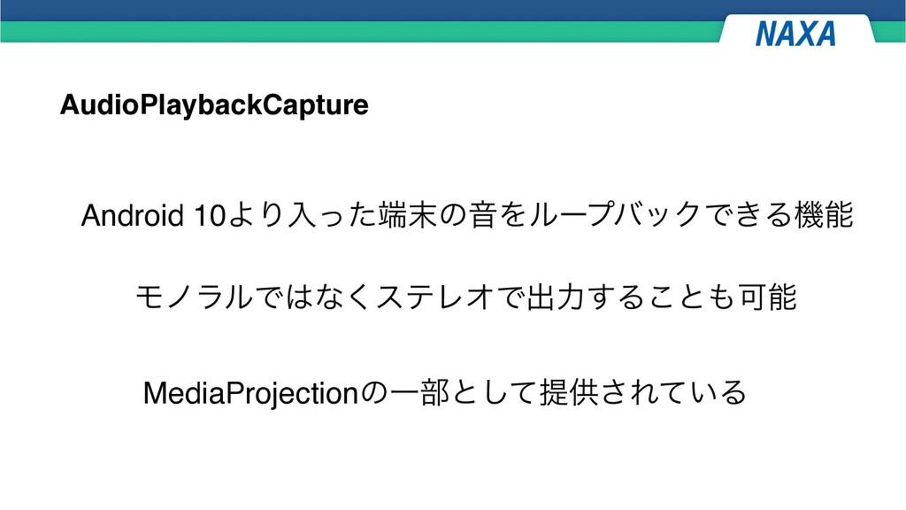 AudioPlaybackCapture Android 10ΑΓೖͬͨͷԻΛϧʔϓόοΫ...