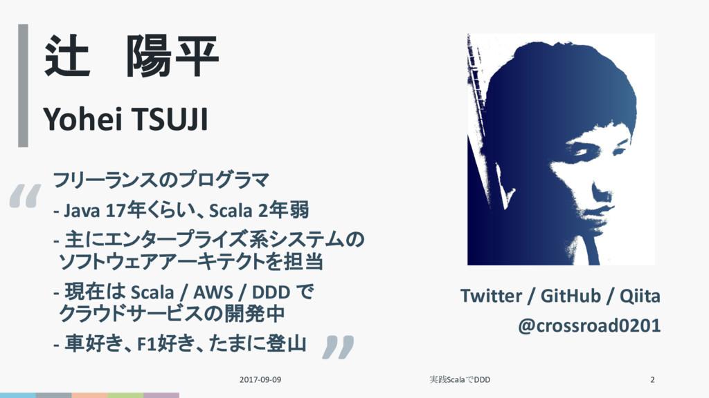 """"""" 2017-09-09 実践ScalaでDDD 2 辻 陽平 Yohei TSUJI """" フ..."""
