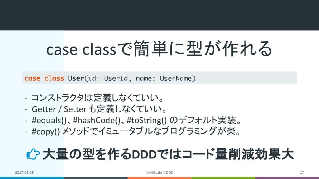 case classで簡単に型が作れる 2017-09-09 実践ScalaでDDD 17 c...