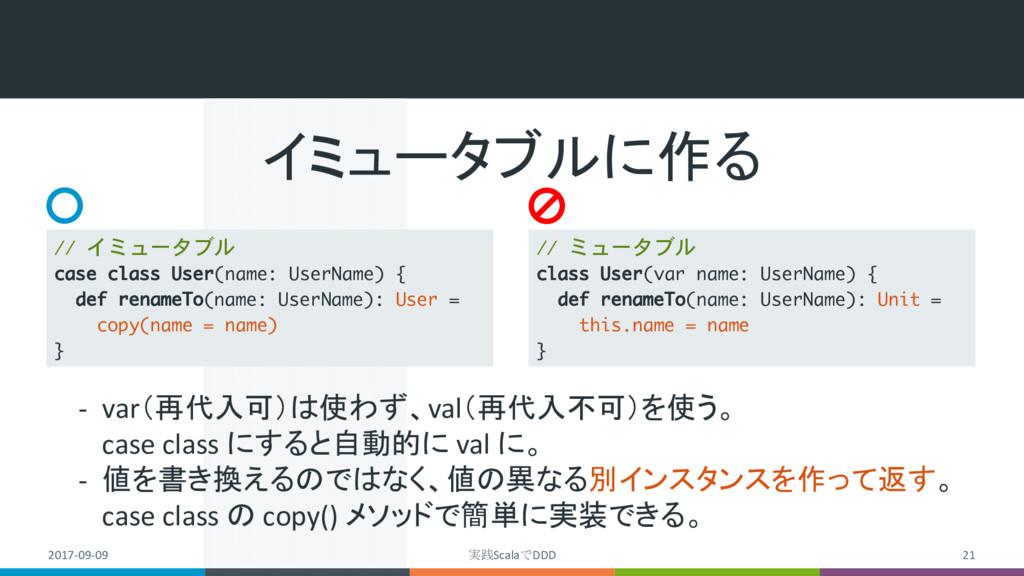 2017-09-09 実践ScalaでDDD 21 // イミュータブル case class...