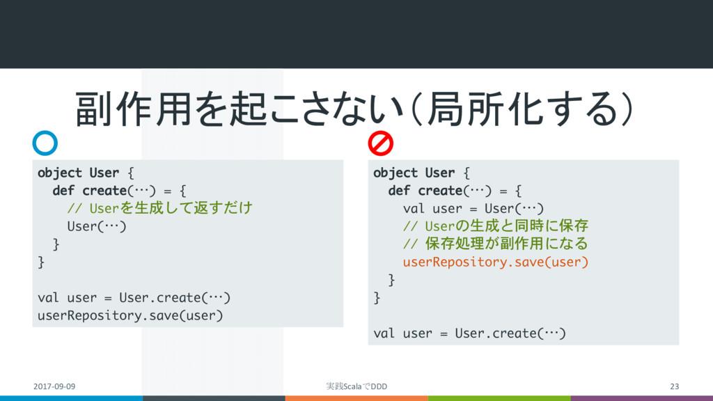 2017-09-09 実践ScalaでDDD 23 object User { def cre...