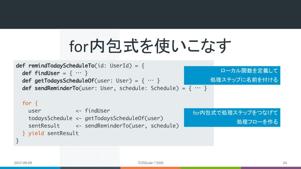 2017-09-09 実践ScalaでDDD 24 def remindTodaySchedu...