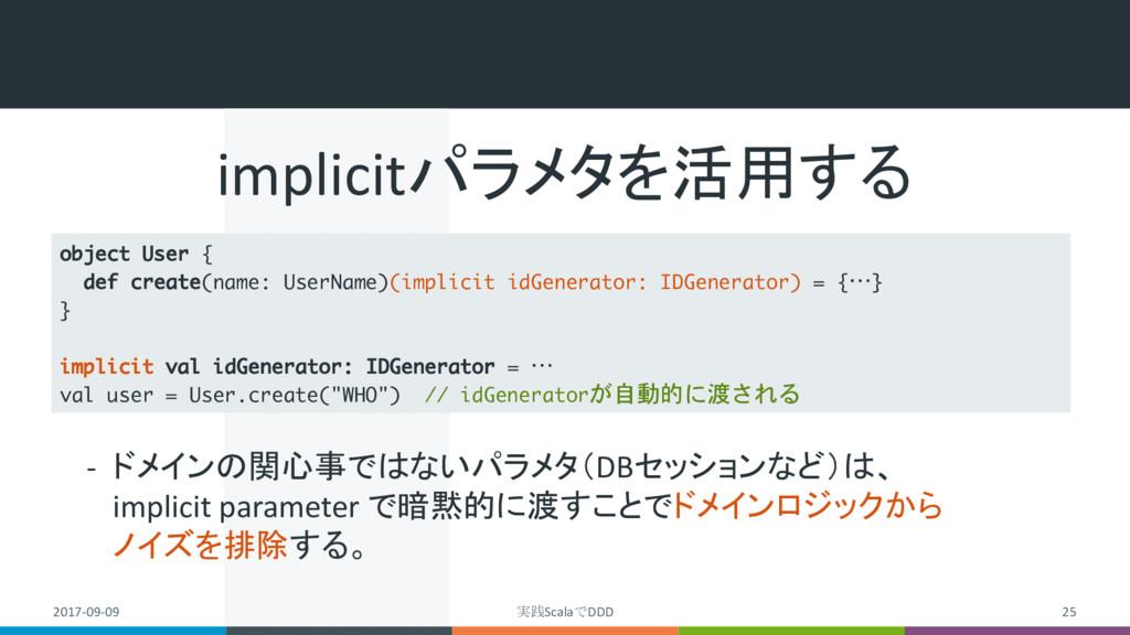 2017-09-09 実践ScalaでDDD 25 object User { def cre...