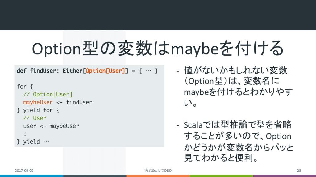 2017-09-09 実践ScalaでDDD 28 def findUser: Either[...