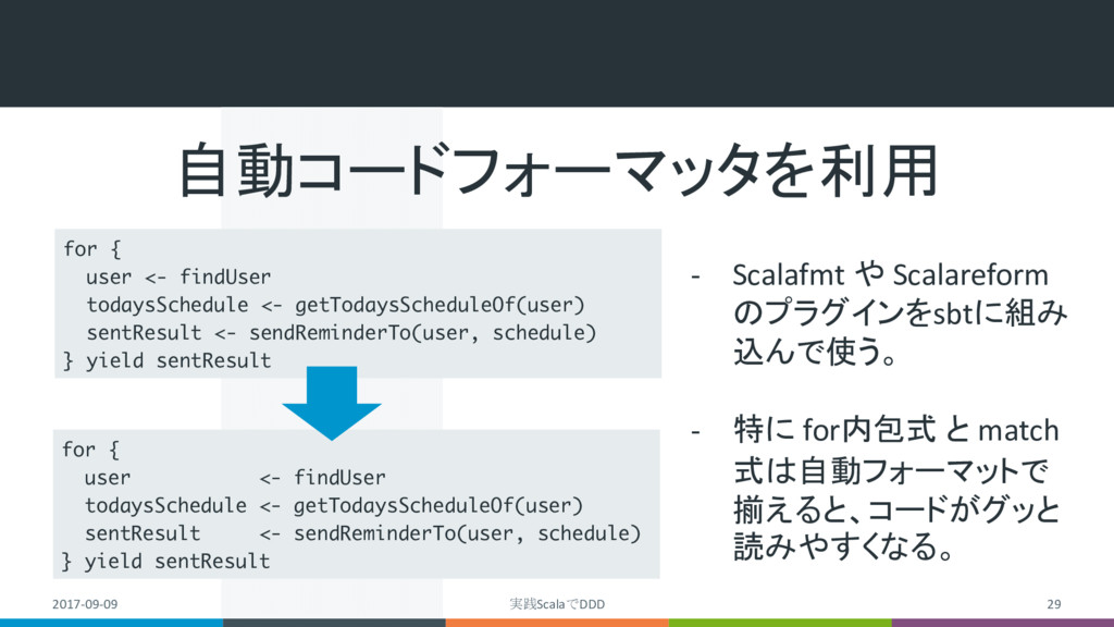 2017-09-09 実践ScalaでDDD 29 for { user <- findUse...