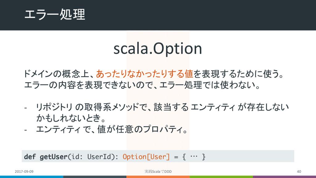 エラー処理 2017-09-09 実践ScalaでDDD 40 scala.Option ドメ...