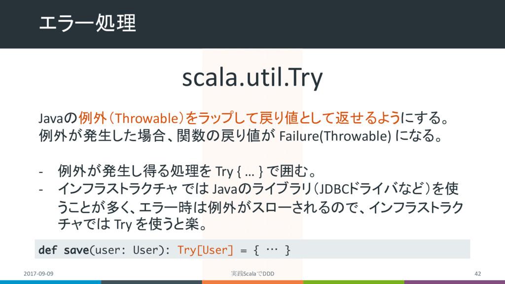 エラー処理 2017-09-09 実践ScalaでDDD 42 scala.util.Try ...