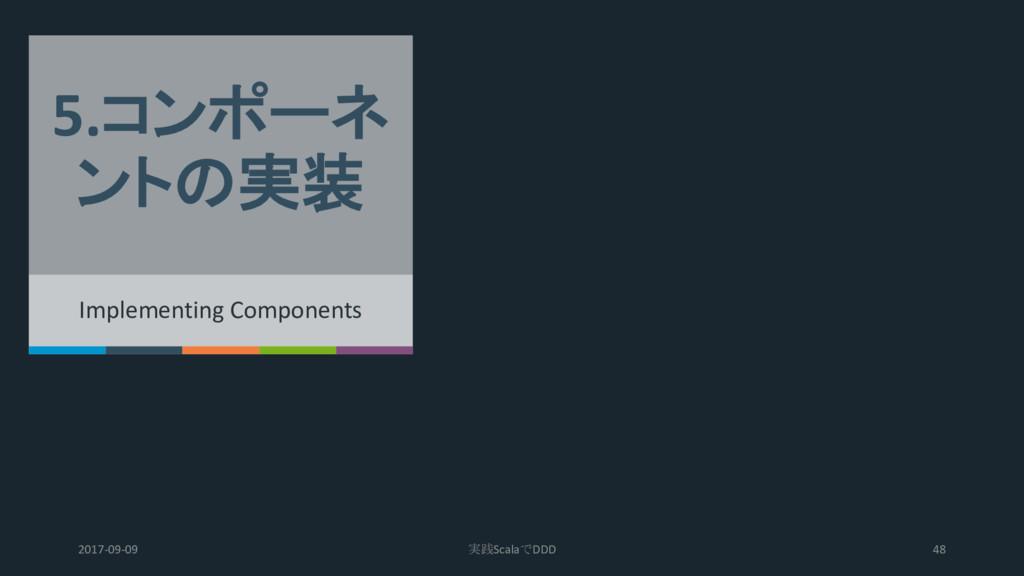 5.コンポーネ ントの実装 Implementing Components 2017-09-0...