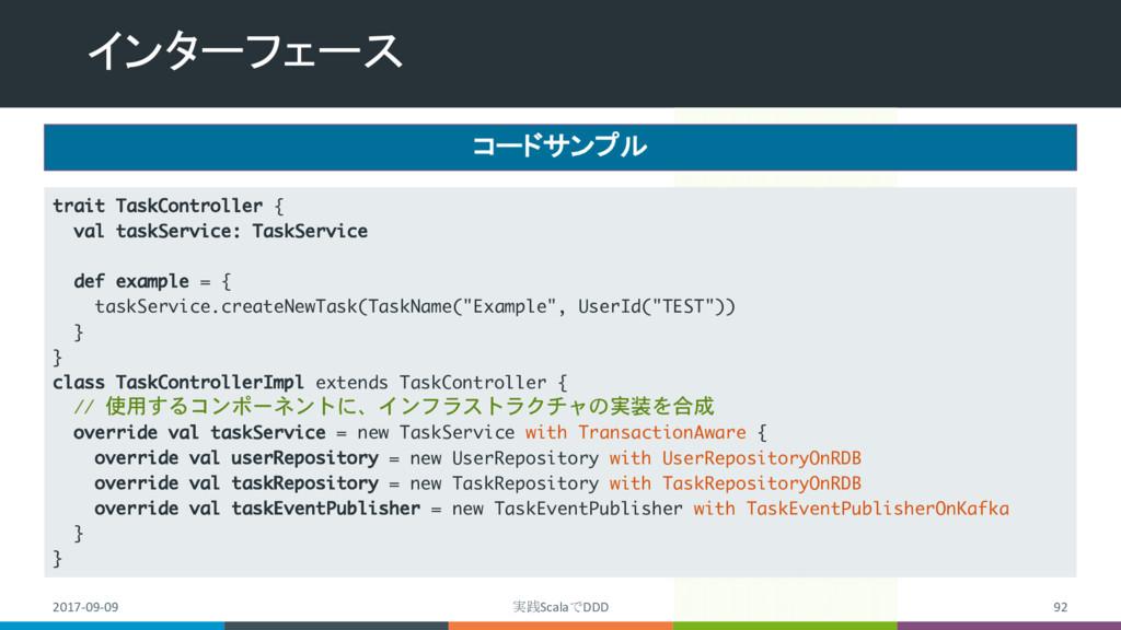 インターフェース 2017-09-09 実践ScalaでDDD 92 trait TaskCo...
