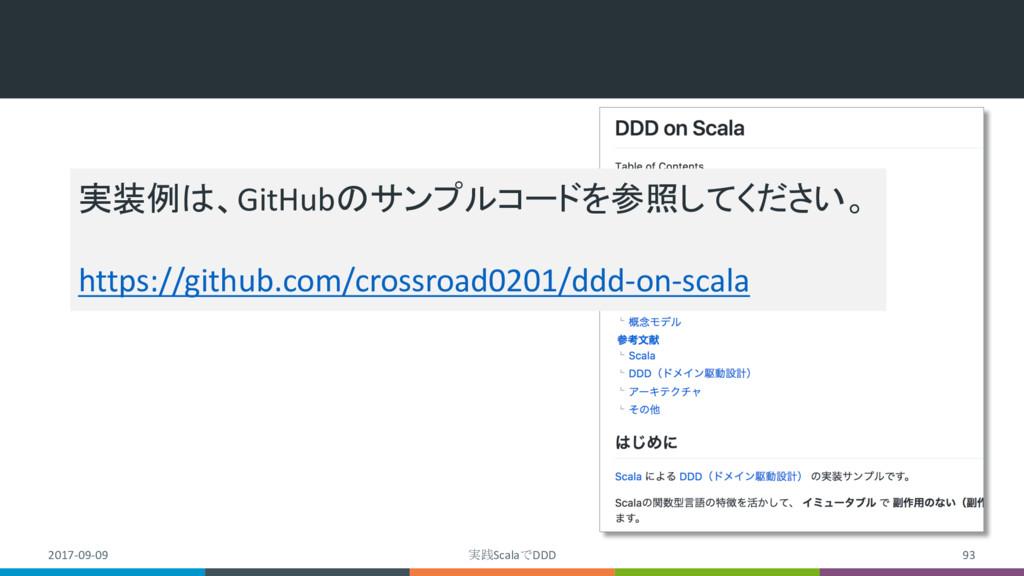2017-09-09 実践ScalaでDDD 93 実装例は、GitHubのサンプルコードを参...