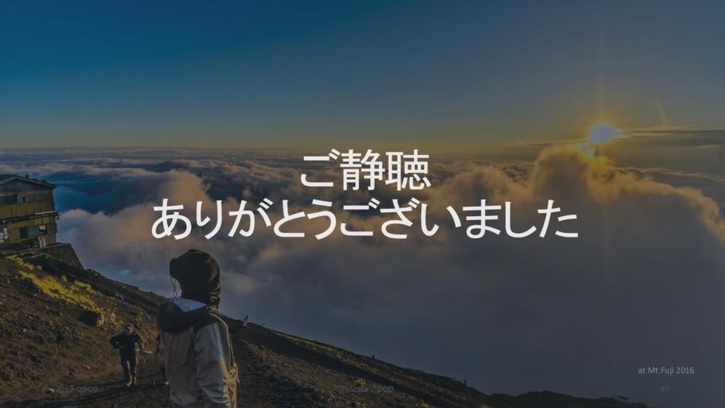 2017-09-09 実践ScalaでDDD 97 at Mt.Fuji 2016