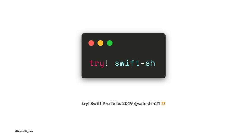 try! Swi) Pre Talks 2019 @satoshin21 #tryswi(_p...