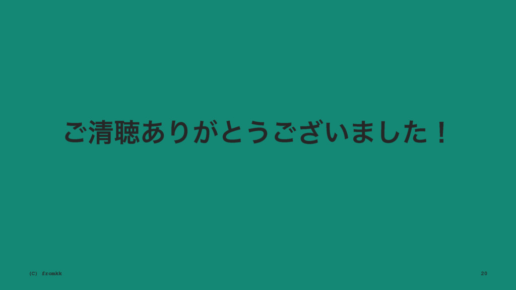 ͝ਗ਼ௌ͋Γ͕ͱ͏͍͟͝·ͨ͠ʂ (C) fromkk 20