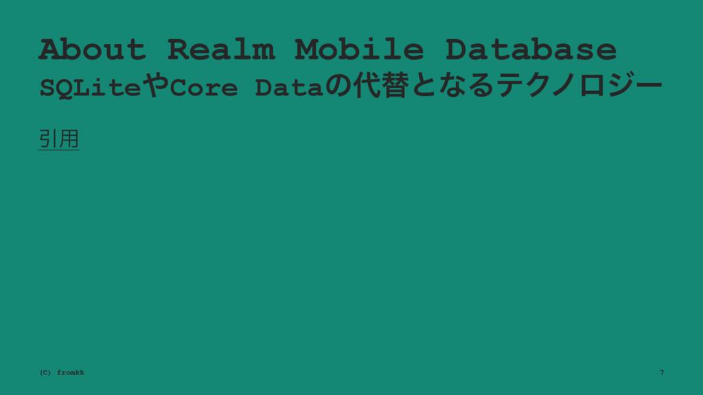 About Realm Mobile Database SQLiteCore Dataͷସ...