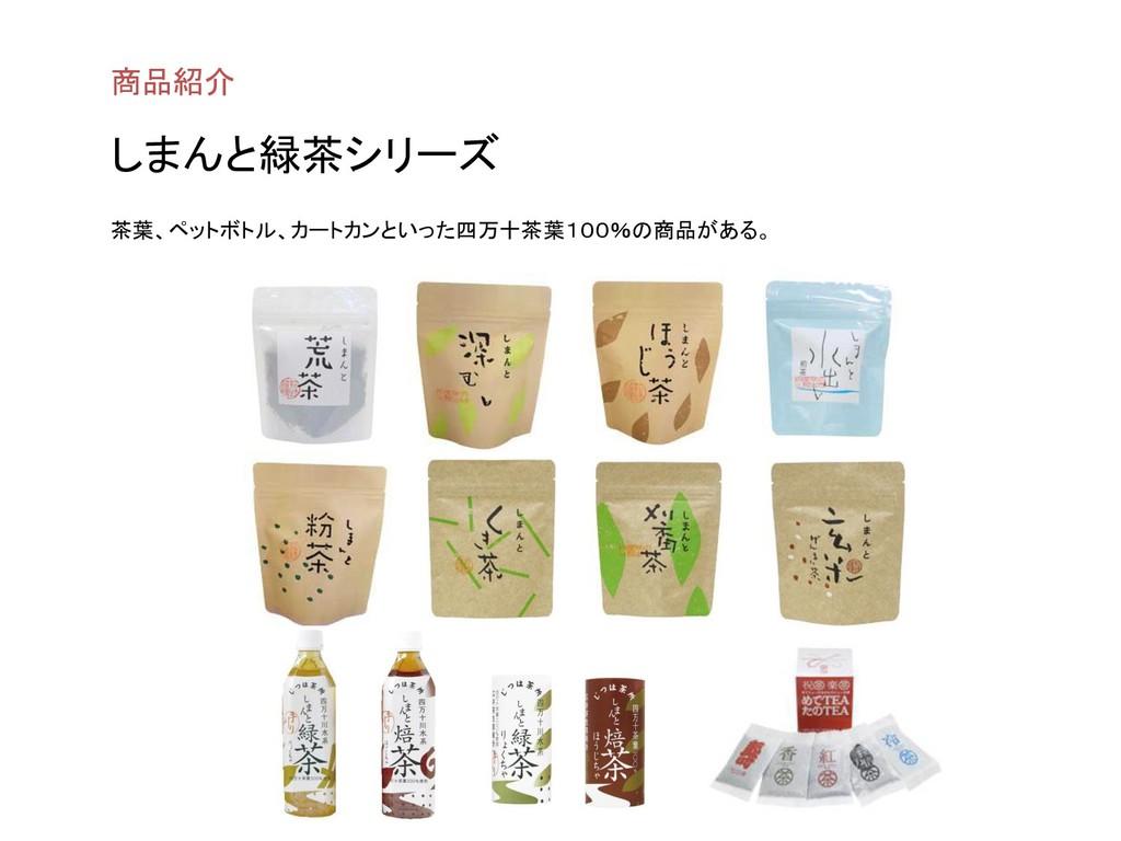 商品紹介 しまんと緑茶シリーズ 茶葉、ペットボトル、カートカンといった四万十茶葉100%の商品...