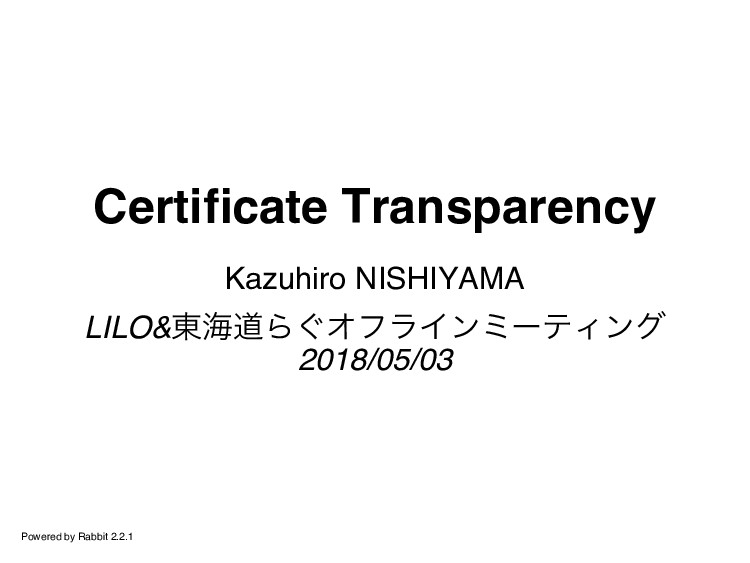 Certifcate Transparency Kazuhiro NISHIYAMA LILO...
