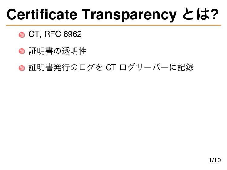 Certifcate Transparency とは? CT, RFC 6962 証明書の透明...