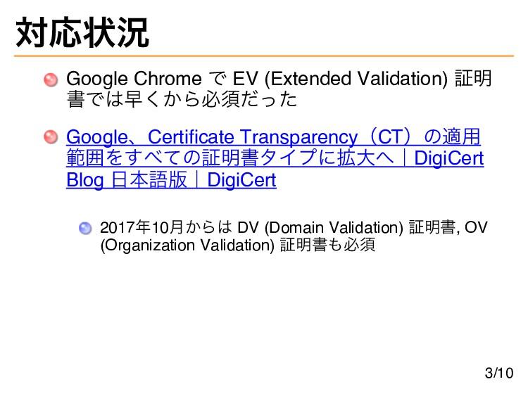 対応状況 Google Chrome で EV (Extended Validation) 証...