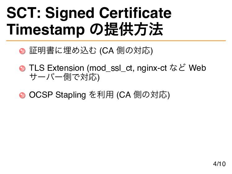 SCT: Signed Certifcate Timestamp の提供方法 証明書に埋め込む...