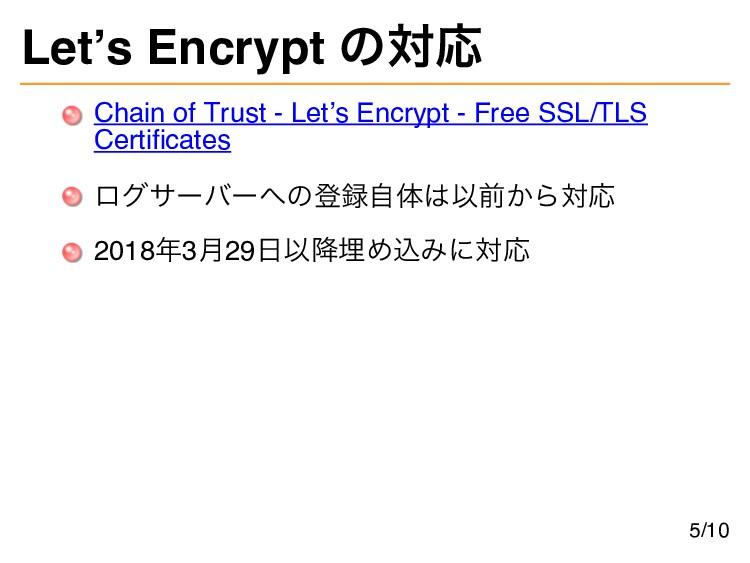 Let's Encrypt の対応 Chain of Trust - Let's Encryp...