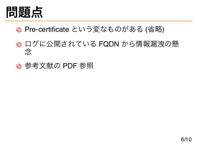 問題点 Pre-certifcate という変なものがある (省略) ログに公開されている F...