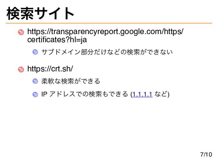 検索サイト https://transparencyreport.google.com/htt...