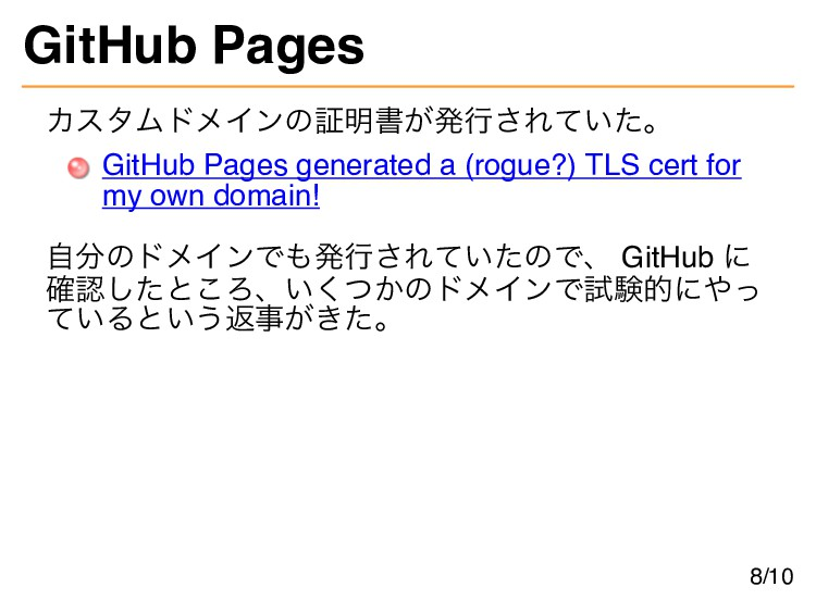 GitHub Pages カスタムドメインの証明書が発行されていた。 GitHub Pages...