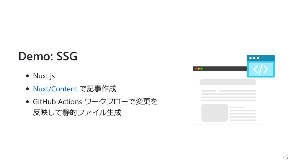 Demo: SSG Nuxt.js Nuxt/Content で記事作成 GitHub Act...