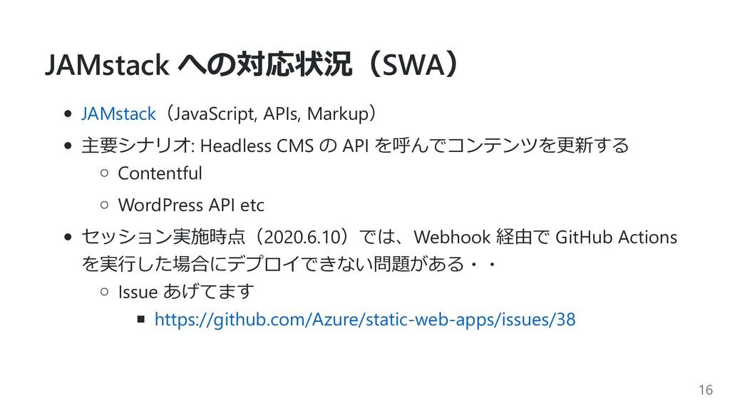 JAMstack への対応状況(SWA) JAMstack(JavaScript, APIs,...
