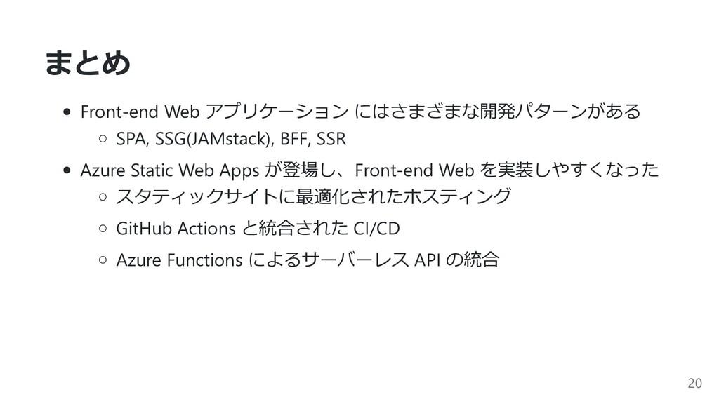 まとめ Front-end Web アプリケーション にはさまざまな開発パターンがある SPA...