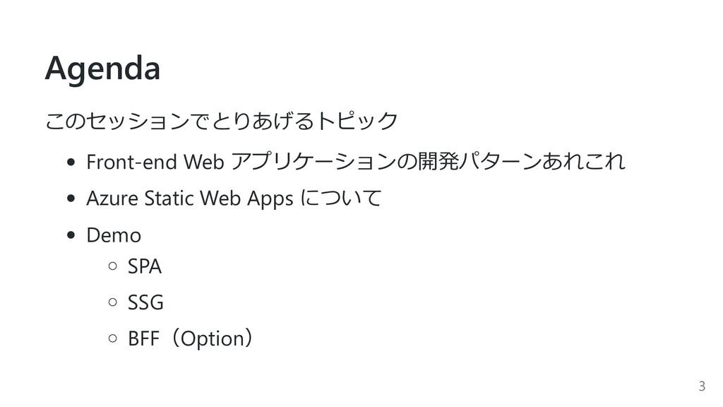 Agenda このセッションでとりあげるトピック Front-end Web アプリケーション...