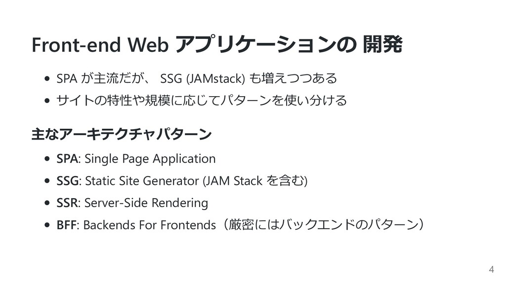 Front-end Web アプリケーションの 開発 SPA が主流だが、 SSG (JAMs...