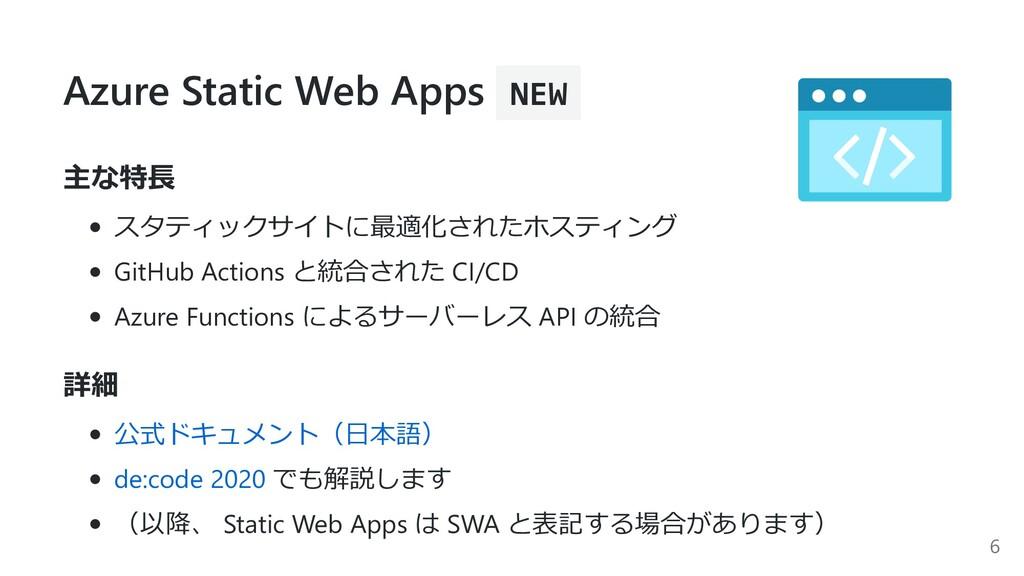 Azure Static Web Apps NEW 主な特⻑ スタティックサイトに最適化された...
