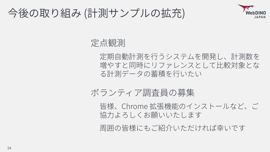 ( ) 較 Chrome 54