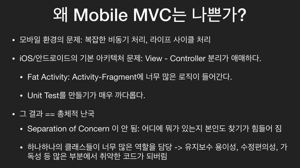 ৵ Mobile MVCח աо? • ݽ߄ੌ ജ҃ ޙઁ: ࠂೠ ࠺زӝ ܻ, ۄ...