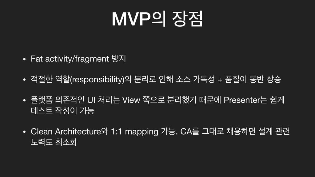 MVP  • Fat activity/fragment ߑ  • ೠ ೡ(re...