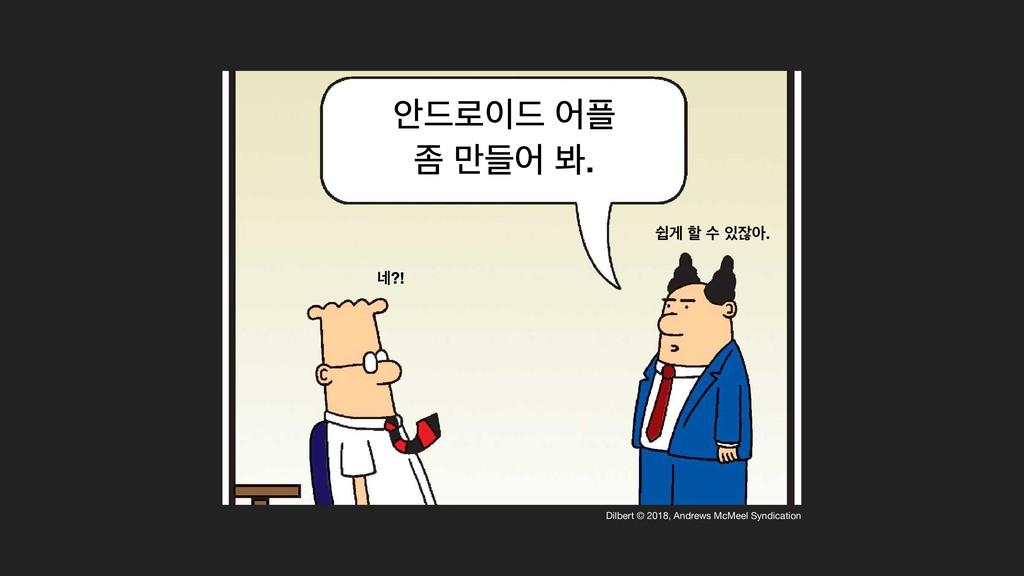 উ٘۽٘ য ખ ٜ݅য ࠊ. ֎?! औѱ ೡ ࣻ ਗ਼ই. Dilbert © 201...