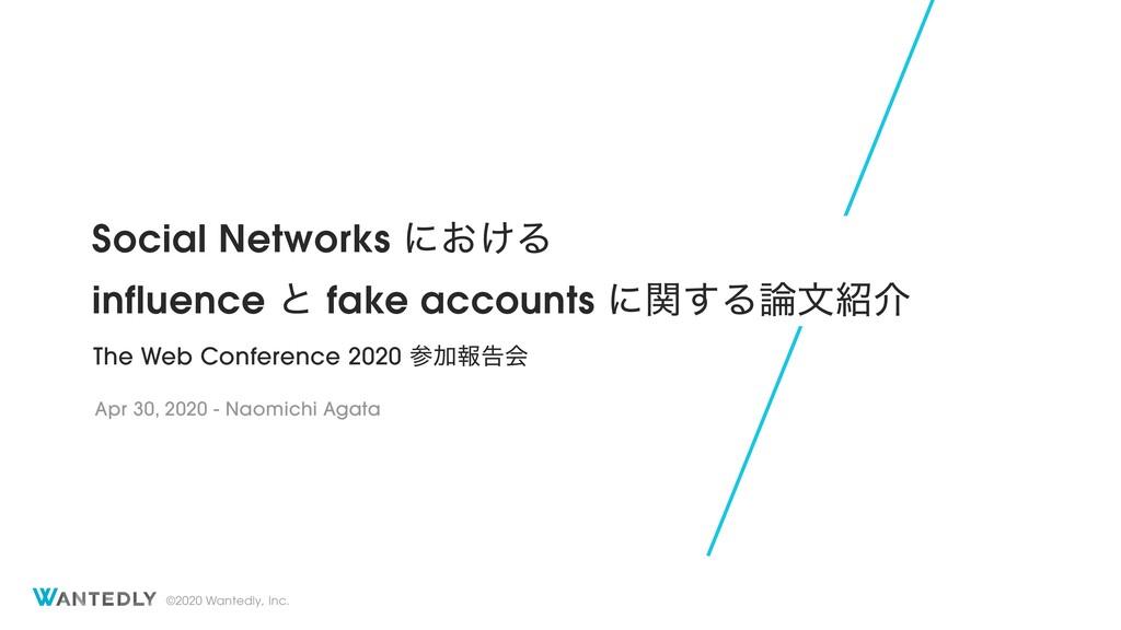©2020 Wantedly, Inc. Social Networks ʹ͓͚Δ influ...