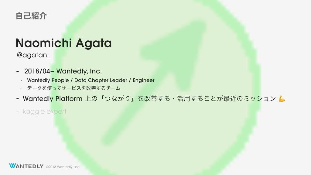 ©2018 Wantedly, Inc. Naomichi Agata - 2018/04~ ...